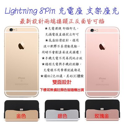 Apple iPhone 5 5C 5S SE 6 7 PLUS Lightning 8PIN 蘋果 手機 充電座充