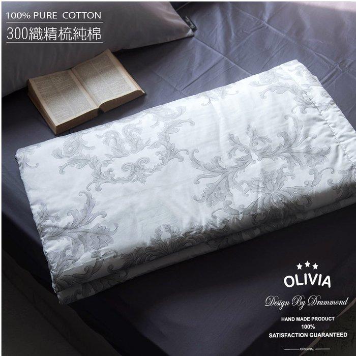 【OLIVIA 】DR902 奧汀 淺灰 5X6尺夏日涼被 【單品】300織精梳純棉 古典宮廷系列 台灣製