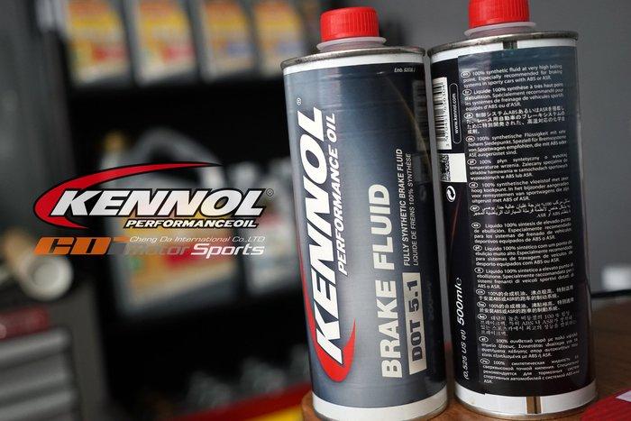 原裝進口/法國 KENNOL BRAKE FLUID DOT-5.1 高性能煞車油  / 制動改