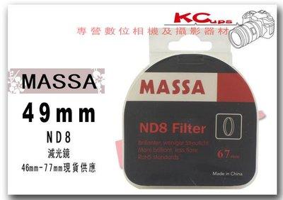 MASSA 49mm ND8 ND8X 減光鏡 NEXC3 NEX5N NEX7 16mm 定焦鏡 18-55mm 變焦鏡 專用【凱西不斷電】