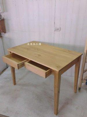 生活木工場-A9實木桌/寫字桌/書桌/工作桌/電腦桌/訂購-(二平抽款.無把手)斜式桌腳款