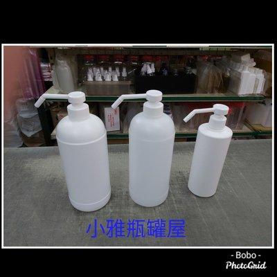 小雅瓶罐屋 酒精類乾洗手劑壓頭/消毒/乾洗手壓瓶/2號HDPE瓶/下壓式噴頭 /
