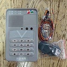 電梯故障通報 電話總機對講用 電話單機專用門口機 內建多卡通感應門禁系統