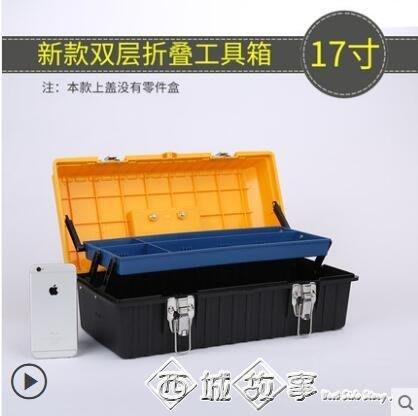 三層摺疊五金塑料工具箱多功能手提式維修工具盒大號家用收納電工igo