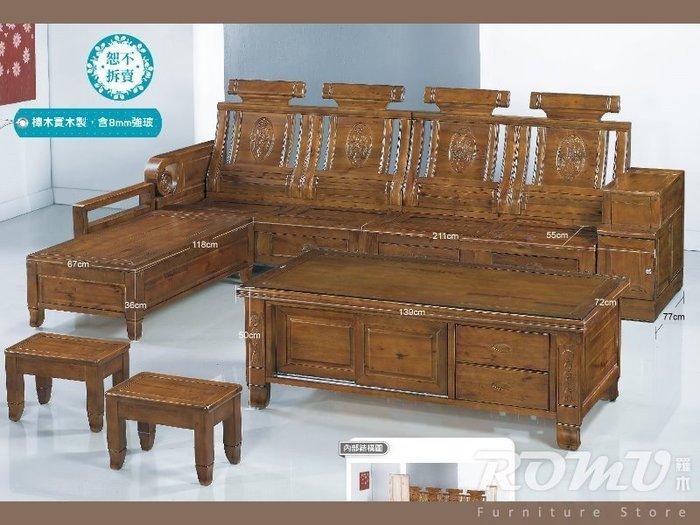 【DH】商品編號CB-157-1商品名稱香樟實木L型組椅。沉穩俐落。主要地區免運費