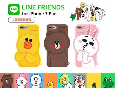 ☆韓元素╭☆GARMMA LINE FRIENDS iPhone7 PLUS 立體矽膠果凍套 莎莉 熊大 兔兔 正版授權