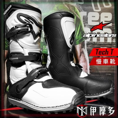伊摩多※義大利 Alpinestars Tech T 。黑白 慢車靴 慢爬靴 高筒真皮 鞋底可更換
