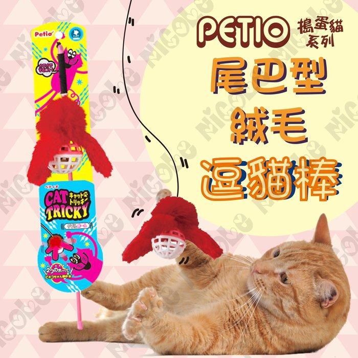 *Nicole寵物*日本Petio 鈴鐺尾巴逗貓棒,海洋公園系列《小丑魚+小紅魚》釣魚,絨毛,雙球,搗蛋貓,抗憂鬱