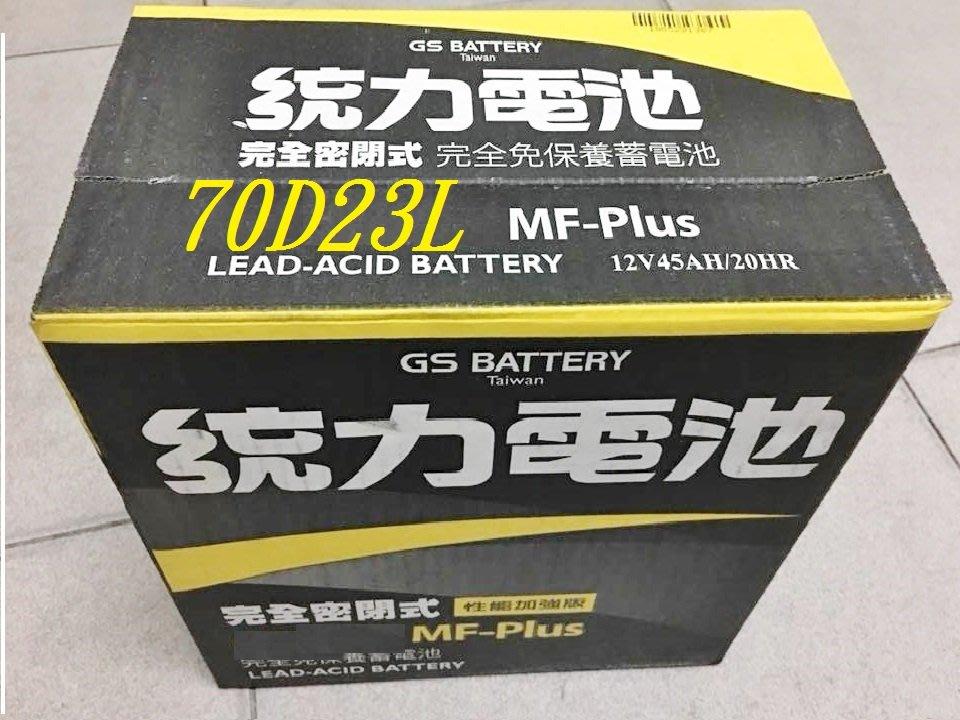 § 99電池§ 汽車電瓶 70D23L 統力電池GS電池杰士通用55D23L 75D23L 80D23L 95D A33 A32 HV CEFIRO QRV
