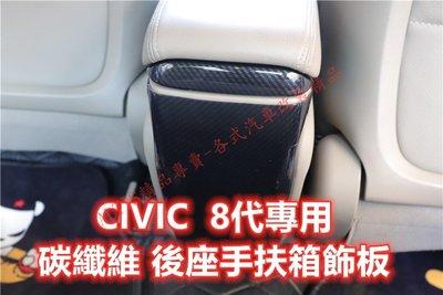 🔥喜美 8代 碳纖維 內裝 油箱蓋 水轉印 卡夢 電動窗面板 排檔面板 迎賓門檻條 後照鏡殼 CIVIC 八代 K12