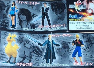 Bandai Final Fantasy 8 VIII HG 1999 太空戰士 扭蛋 全套5款(不散賣) last