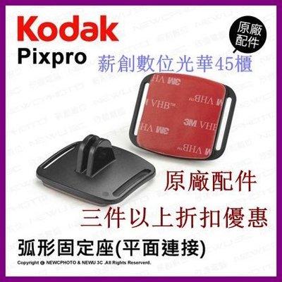 【薪創光華】Kodak 柯達 原廠配件 Curved Adhesive Mount 弧形固定座 (平面連接) 貼片