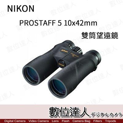 【數位達人】日本 Nikon 尼康 Prostaff 5 10X42 10倍 雙筒望遠鏡 / 防水 賞鳥 露營