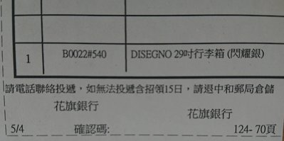 DISEGNO   29吋 ABS行李箱 閃耀銀   售800元   嘉義市面交