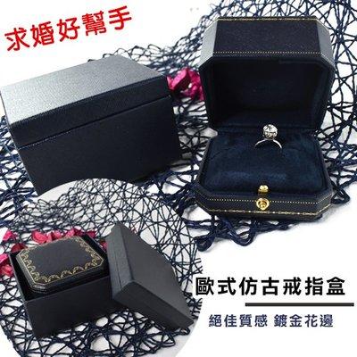 【鉛筆巴士】現貨!! 歐式仿古戒指盒(單個深藍色)- 含外面禮物盒 戒盒 創意求婚 高質感戒盒 結婚訂婚k1805038