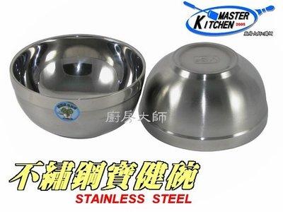 廚房大師-寶健不繡鋼隔熱碗 不繡鋼碗  磨砂碗 白鐵碗 中空隔熱不燙手