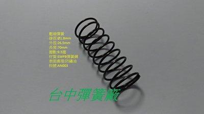 【壓縮彈簧】【彈簧】線徑1.8mm,外徑26.5mm,長度70mm,圈數9.5圈【SWPB彈簧鋼】☆台中彈簧廠☆AN003☆