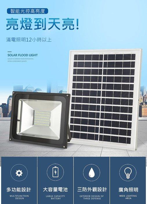 全新 不怕缺電LED 10W太陽能探照燈 戶外防水投射燈 庭園燈 節能省電 零電費