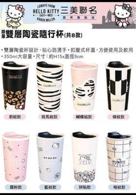 【現貨】7-11 Hello Kitty 三美聯名 雙層陶瓷隨行杯 豹紋 格紋 蝴蝶結~豐原可面交