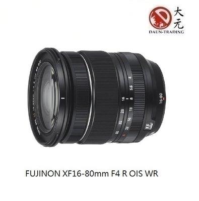 *大元 台南*【平輸優惠中】富士 FUJI XF 16-80mm F4 R OIS   白盒拆鏡 平輸