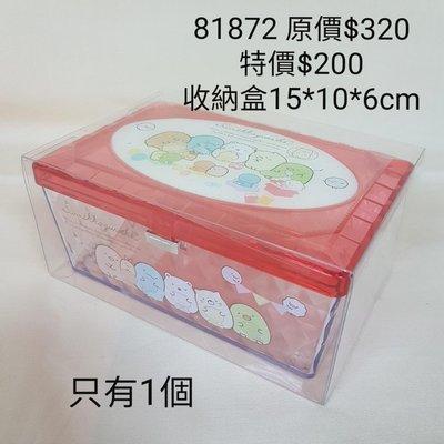 #特價品【日本進口】角落生物/角落小夥伴~透明收納盒原價$320 特價$200 #只有1個