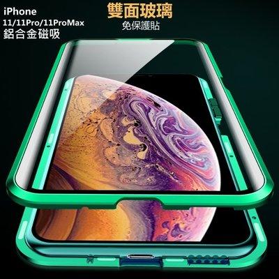 雙面玻璃 手機殼 玻璃殼 刀鋒 萬磁王 iPhone 11 pro max xr xs 8 7 磁吸殼 金屬殼 保護殼