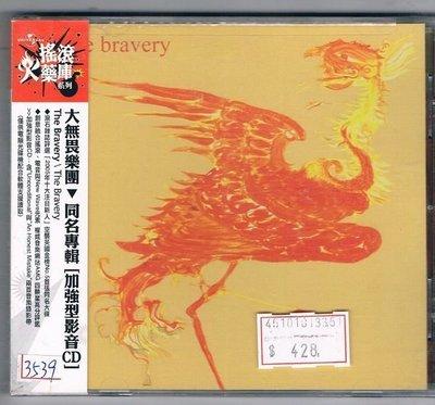 [鑫隆音樂]西洋CD-大無畏樂團 Bravery :同名專輯/加強型影音CD-原裝進口盤(全新) 免競標