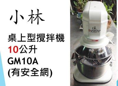 【鍠鑫食品機械】請先詢問有無現貨!全新 小林 桌上型攪拌機(含安全網) 10公升 GM10A (運費到付)