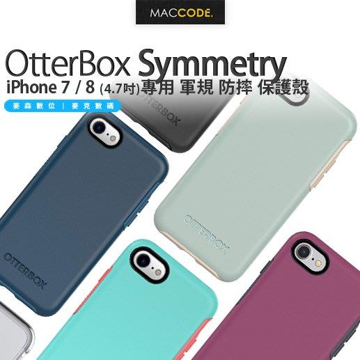 OtterBox Symmetry iPhone 7 / 8 (4.7吋) 防撞 保護殼 美國原廠正品 現貨 含稅