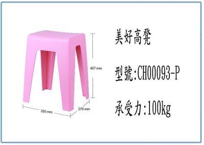 『峻呈』(全台滿千免運 不含偏遠 可議價) HOUSE 大詠 CH00093 美好高凳 戶外椅 休閒椅 塑膠椅 輕便椅