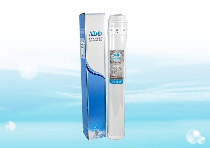 【水易購淨水網】ADD石灰質抑制濾心《10型》可抑制水垢、鐵銹、青苔滋生(複磷酸鹽).