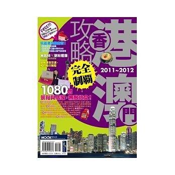 『小日子二手書』香港澳門攻略完全制霸2011-2012