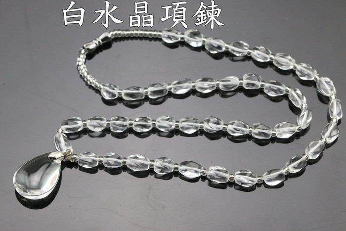 天然 白水晶 項鍊 水晶 項鍊 吊墜 水滴型 超透 首飾