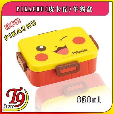 【T9store】日本製 Pikachu (皮卡丘) 午餐盒 便當盒 (650ml)