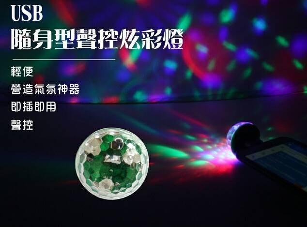 【鉦泰生活館】 USB 聲控炫彩燈 USB-013