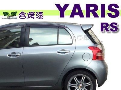 小亞車燈改裝* 全新 TOYOTA YARIS 原廠 RS版 尾翼 鴨尾 含 原廠烤漆 空力套件