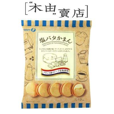 【日本takara寶製果鹹奶油曲奇餅-12枚入】全館799免運費 132g/包 獨立小包裝鹹奶油夾心餅乾+木由賣店+