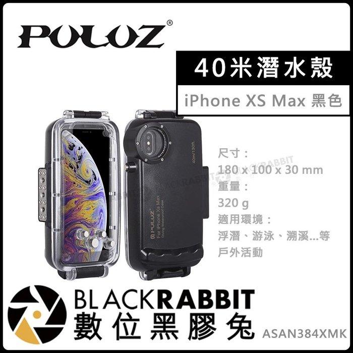 數位黑膠兔【 Puluz 40米潛水殼 for iPhone XS MAX 黑色】防爆 防塵 潛水殼 防水 抗壓 防寒