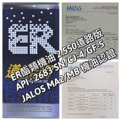 4T認證機油 勁戰 JALOS MA2認證機油 ER酯類機油 超強抗摩擦性能 引擎噪音減小 動力增強 駕駛感覺更順暢