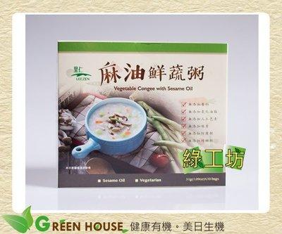 [綠工坊]  全素  麻油鮮蔬粥  即沖即食  31g x10包   出外郊遊 好幫手  里仁