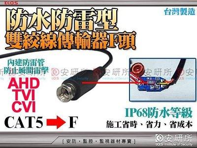 【安研所監控監視器】AHD TVI CVI 防水 防雷 防突波 F雙絞線 網路線cat 5 傳輸器