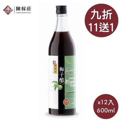 梅子醋(加糖) 600cc【11+送1瓶=1箱 箱購 優惠價】【陳稼莊果醋、自然農法】