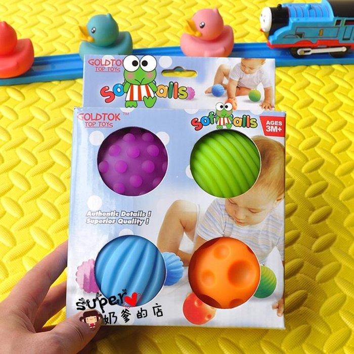 【taste dream .】 包郵嬰兒早教觸覺球感知球3-6-12個月寶寶按摩軟球紋理手抓球玩具