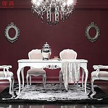 【大熊傢俱】銀爵系列 B0063 新古典餐桌 餐台 吃飯桌 長桌 桌子 歐式