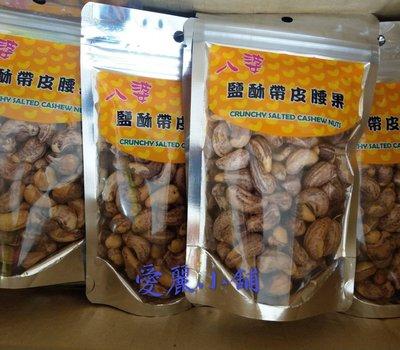 八婆鹽酥帶皮腰果 135g袋裝 越南名品 帶皮鹽焗腰果香酥可口*愛麗小舖