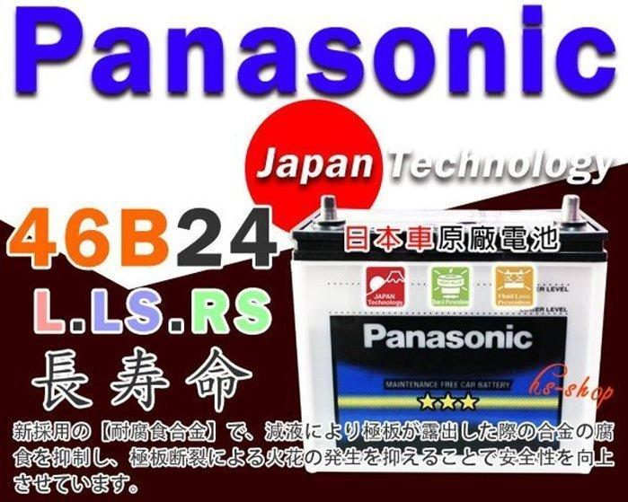 【電池達人】日本一 國際牌 汽車電池 46B24R SWIFT SX4 VITARA 發電機 電動捲線器 農機 割草機