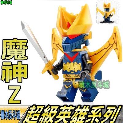 【積木反斗城】魔神Z 無敵鐵金剛 動畫 動漫 機器人 機甲 抽抽樂 人偶 GXL046 /相容 樂高 LEGO 積木
