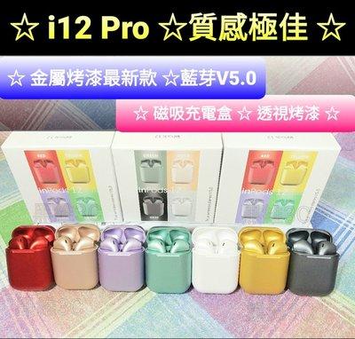 震撼音質 金屬烤漆  i12Pro 觸控藍芽耳機AirPods Pro小米藍牙耳機iPhone12 iphone11