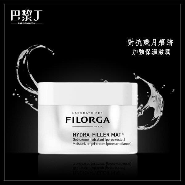 Filorga 菲洛嘉 保濕煥膚乳液 50ml【巴黎丁】
