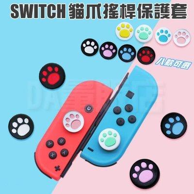 Switch 搖桿套 矽膠套 搖桿保護套 類比套 按鍵帽 貓爪套 貓爪帽 蘑菇套 蘑菇頭 香菇頭 款式可選